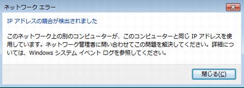 Windows10のパソコンの「IPアドレスの競合が検出されました」といったネットワークエラーのメッセージ画像