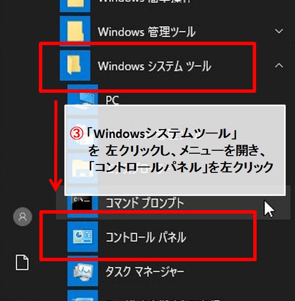 ウィンドウズ10の「Windowsシステムツール」のメニュー内の「コントロールパネル」を選択した画面