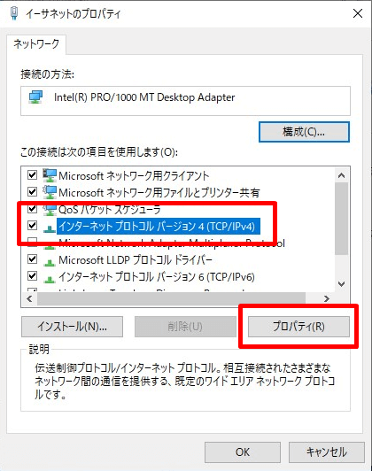 「イーサネットのプロパティ」画面の「インターネットプロトコルバージョン4」を選択後、「プロパティ」ボタンを押す説明画像