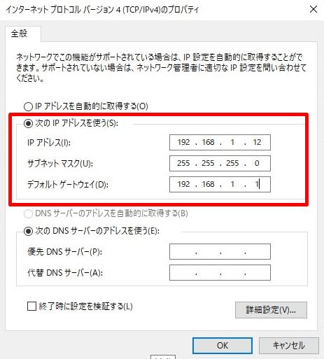 WindpwsパソコンでIPアドレスを変更、設定する方法の画面