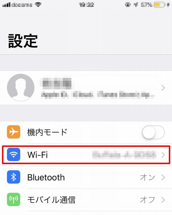 アイフォンの設定メニューの画面