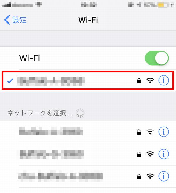 使用中のWi-Fiのアイフォンの画像