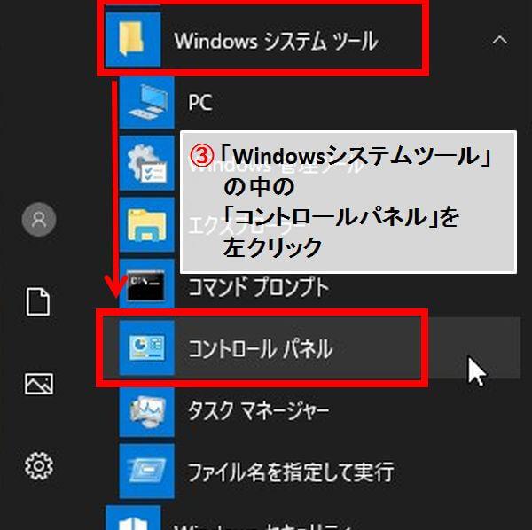 Windowsのメニューの中の「コンtノロルパネル」を選択した画面