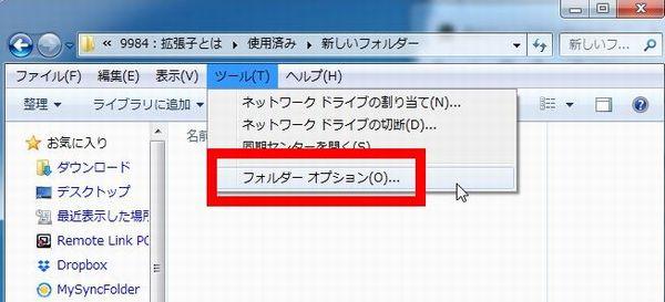拡張子の表示設定のステップ3