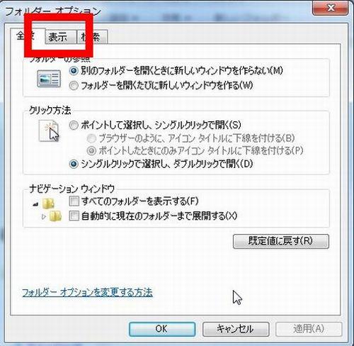 拡張子の表示設定のステップ4