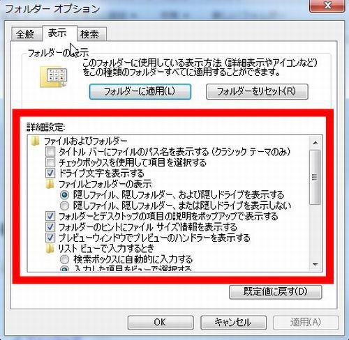 拡張子の表示設定のステップ5