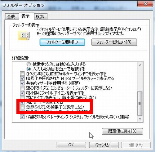 拡張子の表示設定のステップ6
