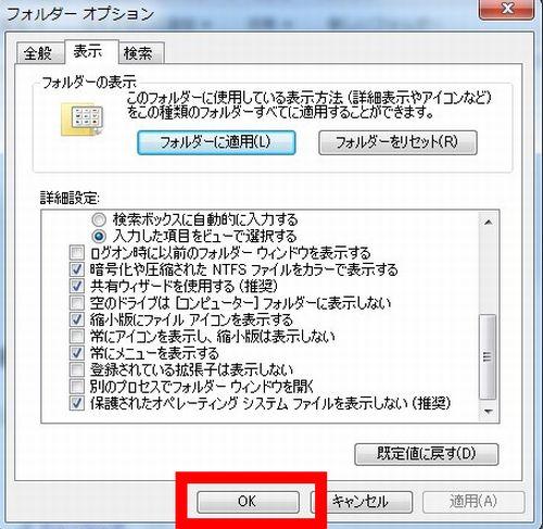 拡張子の表示設定のステップ7