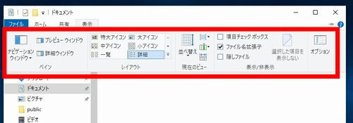 WINDOWS10のエクスプローラー(Explorer)の表示メニューの設定画面の画像