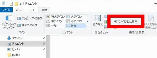 Win10の拡張子の表示設定の「ファイル名拡張子」の位置を記した画像