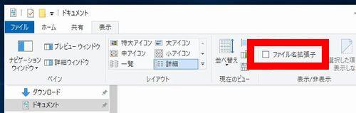 拡張子を表示しない設定変更の方法を記した画像