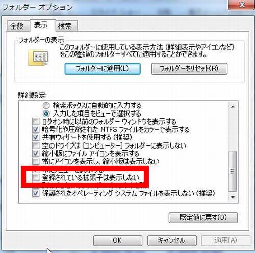 ウィンドウズ7で、拡張子を表示する設定のエクスプローラーの画面の画像