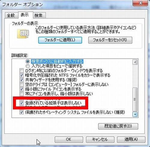 Windows7のエクスプローラーで、拡張子を非表示に設定する画面の画像