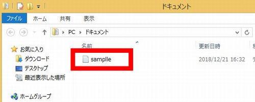 Win8で、拡張子が表示されていないテキストファイルの画像