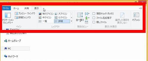 Win8のエクスプローラーのメニューの「表示」の設定内容を表示した画像