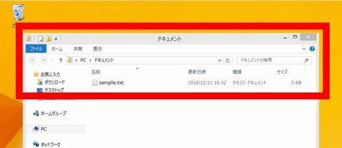 ウィンドウズ8.1の詳細設定メニューをが表示されていないエクスプローラーの画面