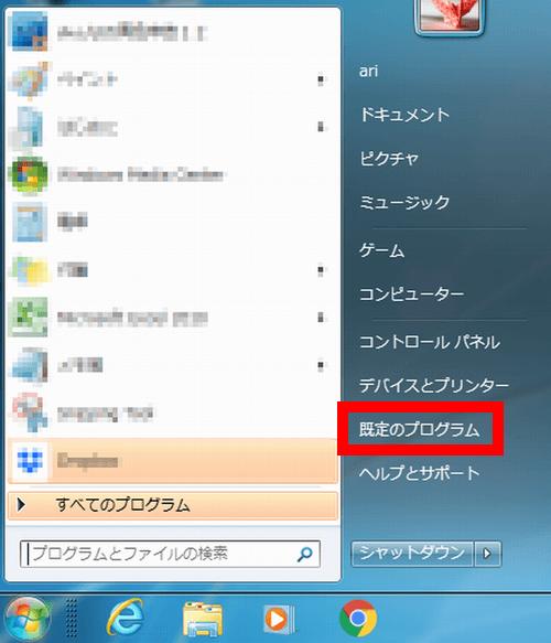 Windows7の「限定のファイル」を選択した画面