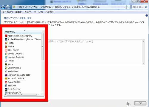 「既定のプログラムを設定する」画面の画像
