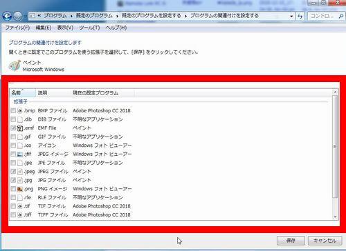 ソフトウェアと拡張子の関連を示した画面の画像