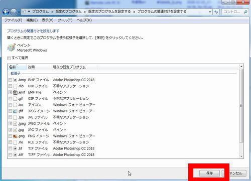 「プログラムを関連付けを設定する」画面のOKを押している画面の画像