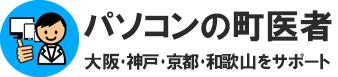 大阪、神戸、京都、和歌山のパソコントラブルサポートのパソコンの町医者のロゴ