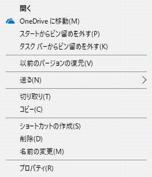 Windows10で右クリックして表示されたメニューの画像