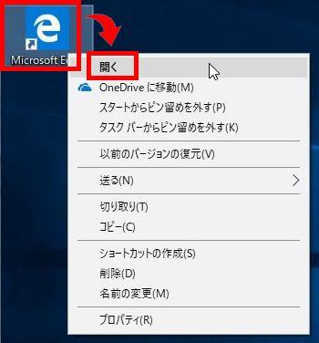 右クリックのメニューで「開く」を選択した画像