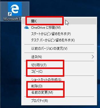 Windows10のデスクトップでの右クリックメニューの紹介画像