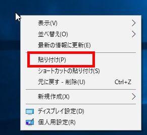 Windows10の右クリックの貼り付けメニューの位置を説明した画像