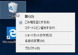 Windowsで右クリックのメニューバーの画面の画像