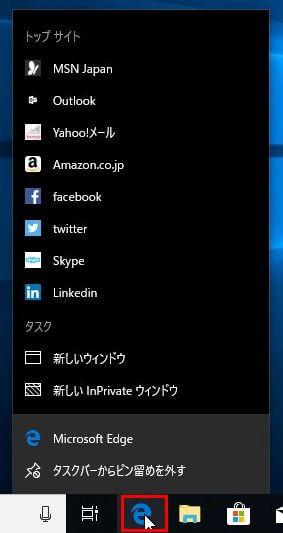 Microsoft Edgeの右クリックして表示されるメニューの画面