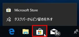 Microsoft Storeのアイコンを右クリックてメニューを表示した画面