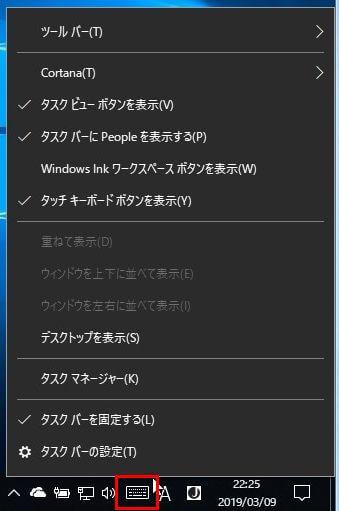 タッチボードの右クリックのメニューの画面の画像