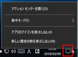新着通知のアイコンを右クリックしてメニューを表示した画面の画像
