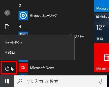Windows10のスタートメニュー内の電源ボタンの右クリックして表示されたメニューの画像