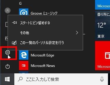 Windows10のスタートメニュー内の設定アイコンで、右クリックして表示されるメニューの紹介画像