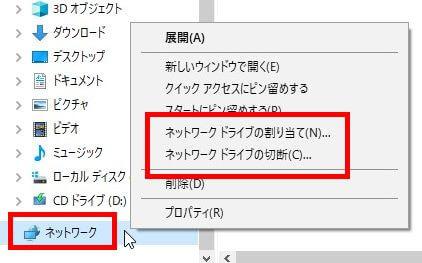 エクスプローラーのネットワークでの右クリックで表示されるメニューの画像