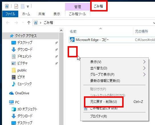 Windowsのごみ箱を空にする方法を紹介した画面の画像