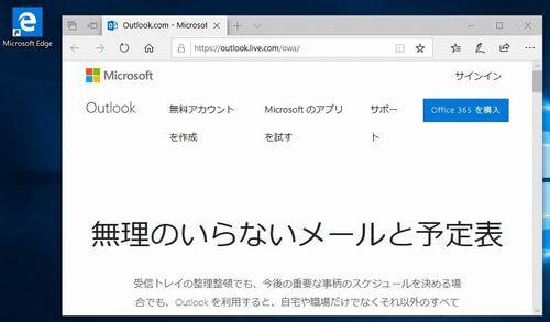 Microsoft Edgeのアイコンと起動後の画面の説明画像