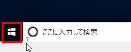 Windows10のスタートボタンの画像