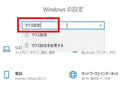 Windowsの設定画面の画像