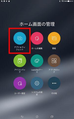タブレット端末のウィジェットのアイコンが表示されている画面