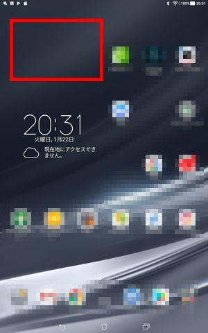 Googleの検索バーが無いスマートフォン、タブレットの画面の画像