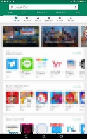 GooglePlayストアの検索画面の画像