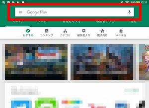 Playストアの検索画面の検索キーワードを入力する部分をしめした画像