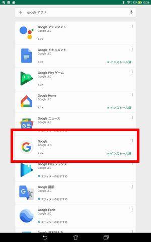 GoogleプレイストアでGoogleアプリを検索した検索結果の画面
