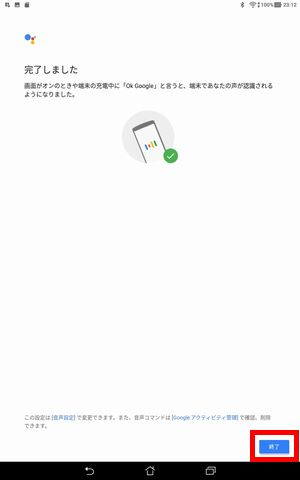 音声モデルを再認識の画面の「終了」ボタンの画像