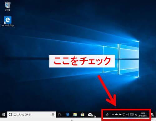 タスクバーのIMEの位置を記したWindows10の画面の画像