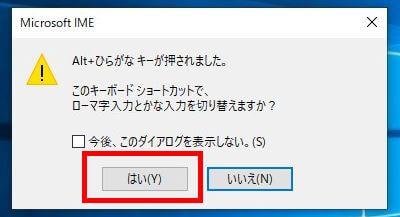 Windows10のMicrosoft IMEのダイアログ画面の画像