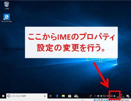 Windows10のタスクバーのIMEのアイコンがある位置を記した画面の画像